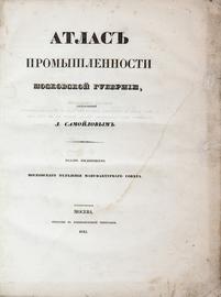Атлас промышленности Московской губернии