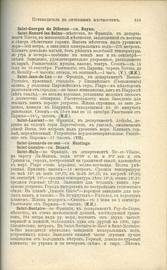 Лечебные воды, грязи и морские купания в России и за границей