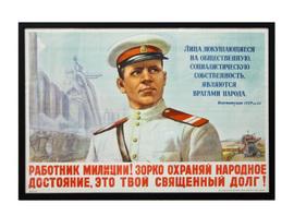 Плакат «Работник милиции. Зорко охраняй народное достояние, это твой священный долг.»