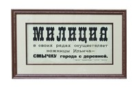Плакат «Милиция»