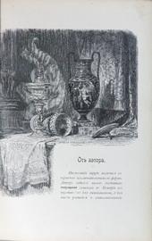 История искусств. Зодчество. Живопись. Ваяние. В 3-х томах