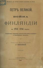 Петр великий. Война в финляндии в 1712-1714 годах. Совместная операция сухопутной армии, галерного и корабельного флотов.
