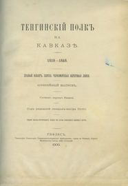 Тенгинский полк на Кавказе. 1819-1846. Юбилейный выпуск.