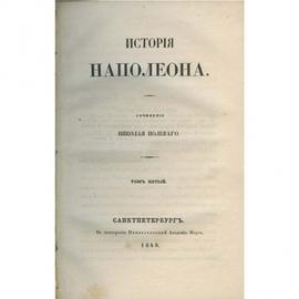 История Наполеона. В 5 томах