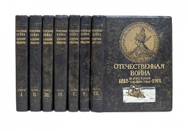 Отечественная война и русское общество. 1812-1912. В 7-и томах.