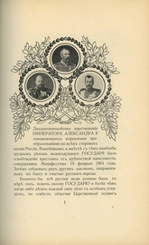 Сводно-гвардейский батальон, а ныне собственный его императорского величества сводный пехотный полк на страже у царского трона