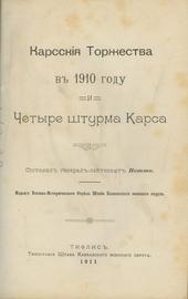 Карсские торжества в 1910 году и четыре штурма Карса