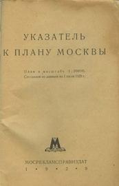 План города Москвы 1929 г.