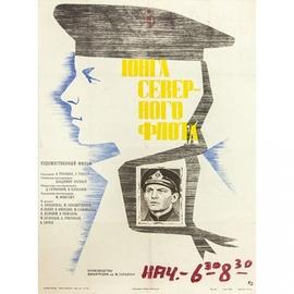 Плакат. Художественный фильм «юнга северного флота»