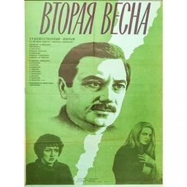 Плакат. Художественный фильм «вторая весна»