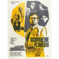 Плакат. Художественный фильм «возвращение резидента»