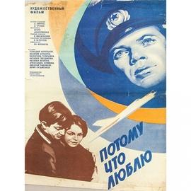 Плакат. Художественный фильм «потому что люблю»
