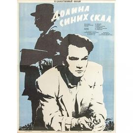 Плакат. Художественный фильм «долина синих скал»