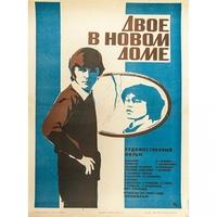 Плакат. Художественный фильм «двое в новом доме»