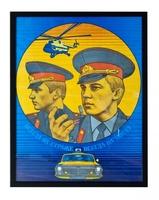 Плакат «Всегда на страже всегда на посту»
