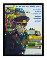 Плакат «Все то, чем наш народ богат, спокойно, стойко и отважно бойцы милиции хранят»
