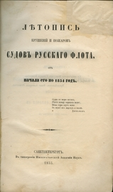 Летопись крушений и пожаров судов русского флота от начала его по 1854 год.