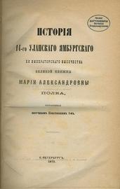 История 14-го уланского Ямбургского Ея императорского высочества великой княжны Марии Александровны Полка.