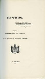 Русские усадьбы «Вяземы» и «Петровское»