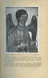 Вопросы живописи. Русская икона как искусство живописи