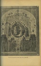 Очерки памятников христианского искусства и иконографии