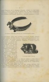 Русские древности в памятниках искусства (в шести выпускаx)