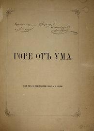 Горе от ума, комедия в 4-х действиях в стихах. С 32 рисунками академика П.А. Соколова.