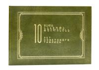 Десять лет Советского Тифлиса. 1921-1931.