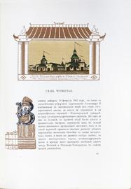 Столетие Нижегородской ярмарки. 1817-1917.