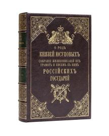 О роде князей Юсуповых. В 2-х частях (в одном переплете)