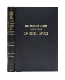 Систематический сборник действующих законов о евреях