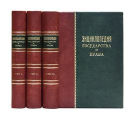 Энциклопедия государства и права. В 3-х томах