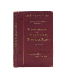 Иллюстрированный практический путеводитель по Кавказским Минеральным Водам