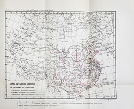 Китай, его история, политика и торговля с древнейших времен до наших дней