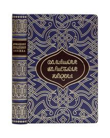 Домашняя волшебная книжка. Открытие тайн черной и белой магии, спиритизм и разоблачение его явлений