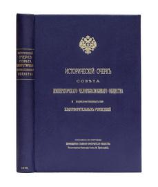 Исторический очерк Совета Императорского человеколюбивого общества и подведомственных ему благотворительных учреждений