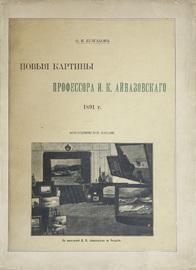 Новые картины профессора И.К. Айвазовского выставленные в залах Императорской Академии художеств. 1891 г.