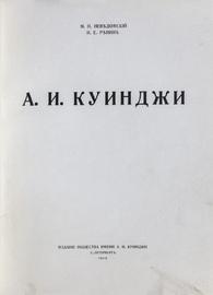А.И. Куинджи