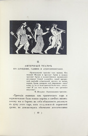 Античные театры и традиции в истории эволюции театрального здания