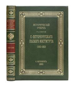 Исторический очерк развития С.-Петербургского лесного института (1803-1903)