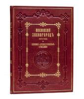 Московский Звенигород и его уезд в церковно-археологическом отношении