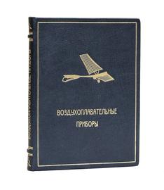 Воздухоплавательные приборы и их деятельность в нынешней войне