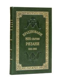 Празднование 800-летия (1095-1895 г.г.) г. Рязани. 20-22 сентября 1895 года.