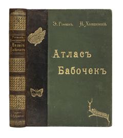 Атлас бабочек Европы и отчасти русско-азиатских владений