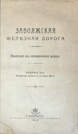 Заволжская железная дорога