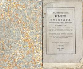 Политические речи Исократа афинского оратора и философа