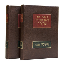 Кустарная промышленность России. В 2-х томах