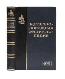 Железнодорожная энциклопедия