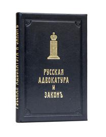 Русская адвокатура и закон очерк судоустроительства