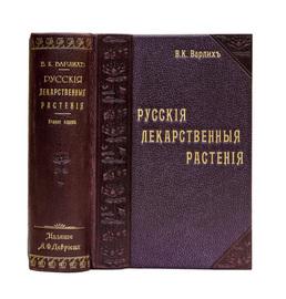 Русские лекарственные растения